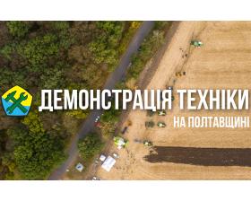День поля на Полтавщині! [ВІДЕО]