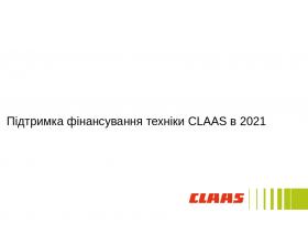 Підтримка фінансування CLAAS в 2021 році